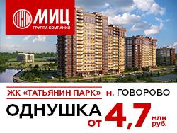 ЖК «Татьянин парк» Скидка 11% в день обращения!